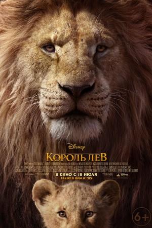Фильм Король Лев смотреть в кино в Калуге