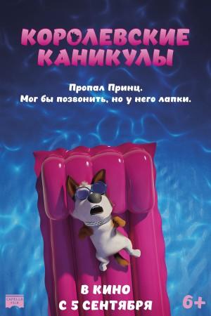 Фильм Королевские каникулы смотреть в кино в Калуге