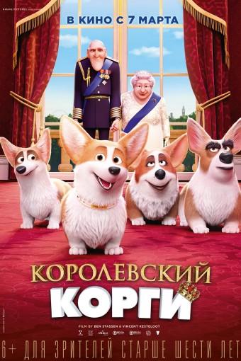 Королевский корги смотреть в кино в Калуге
