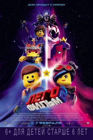 Фильм Лего Фильм 2 смотреть в кино в Калуге