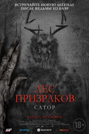 Фильм Лес призраков: Сатор смотреть в кино в Калуге