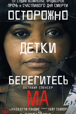 Фильм Ма   смотреть в кино в Калуге
