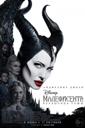 Фильм Малефисента: Владычица тьмы смотреть в кино в Калуге