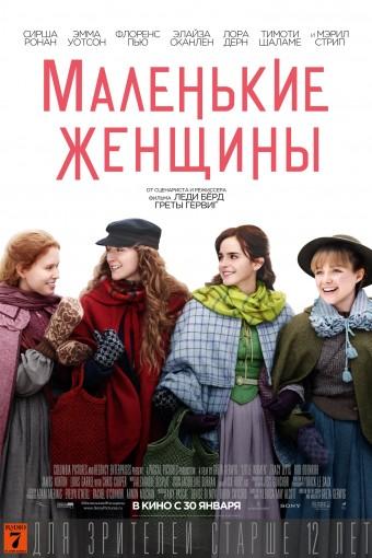 Маленькие женщины смотреть в кино в Калуге