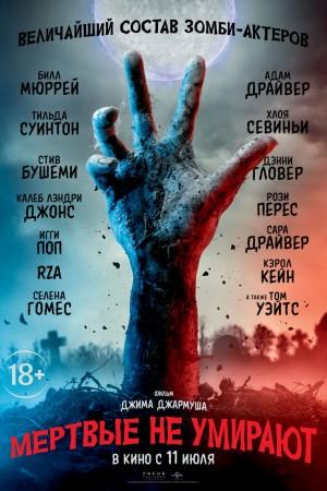 Фильм Мертвые не умирают смотреть в кино в Калуге