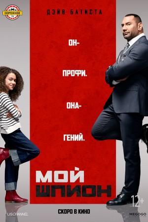Фильм Мой шпион смотреть в кино в Калуге