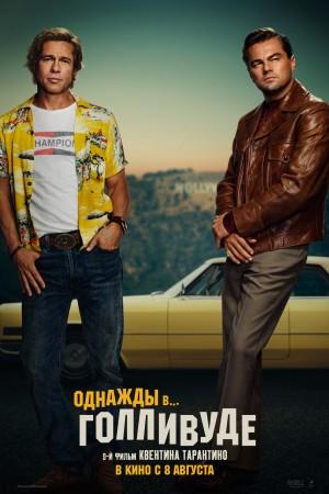 Фильм Однажды... в Голливуде смотреть в кино в Калуге