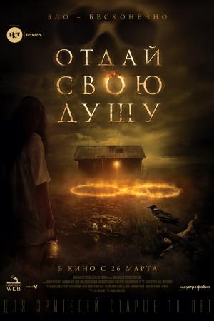 Фильм Отдай свою душу смотреть в кино в Калуге
