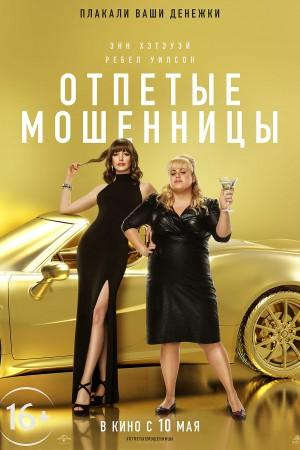 Фильм Отпетые мошенницы смотреть в кино в Калуге