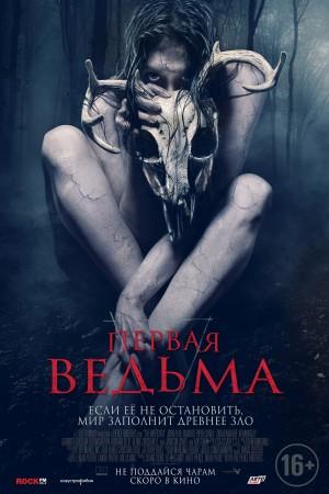 Фильм Первая ведьма смотреть в кино в Калуге