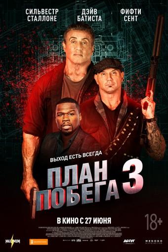 План побега 3 смотреть в кино в Калуге