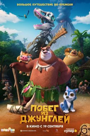 Фильм Побег из джунглей смотреть в кино в Калуге