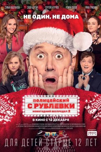 Полицейский с Рублевки. Новогодний беспредел 2 смотреть в кино в Калуге