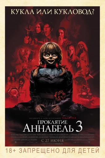 Проклятие Аннабель 3 смотреть в кино в Калуге