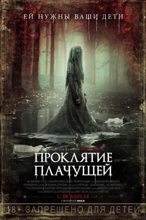Фильм Проклятие плачущей смотреть в кино в Калуге