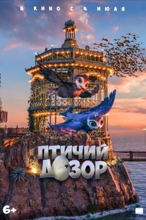 Фильм Птичий дозор смотреть в кино в Калуге