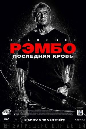 Фильм Рэмбо: Последняя кровь смотреть в кино в Калуге