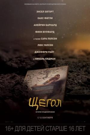 Фильм Щегол смотреть в кино в Калуге