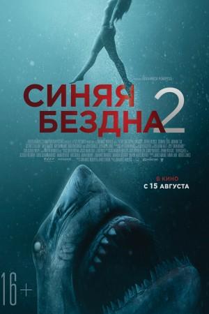 Фильм Синяя бездна 2 смотреть в кино в Калуге