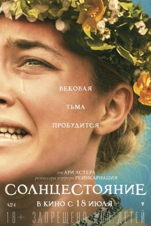Фильм Солнцестояние смотреть в кино в Калуге