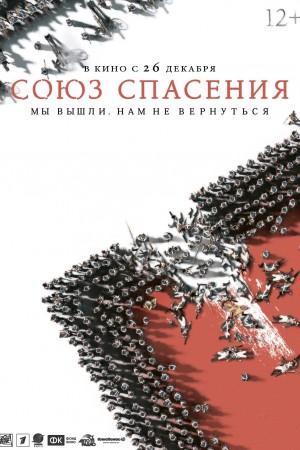 Фильм Союз спасения смотреть в кино в Калуге
