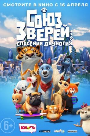 Фильм Союз зверей: Спасение двуногих смотреть в кино в Калуге