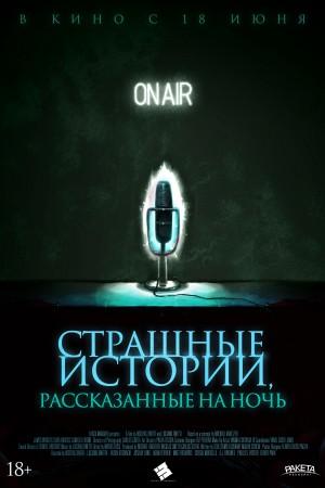 Фильм Страшные истории, рассказанные на ночь смотреть в кино в Калуге