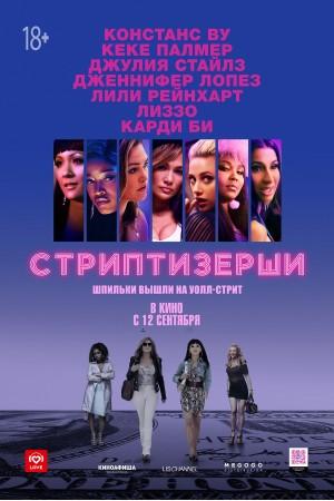 Фильм Стриптизерши смотреть в кино в Калуге