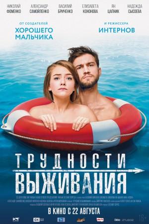 Фильм Трудности выживания смотреть в кино в Калуге