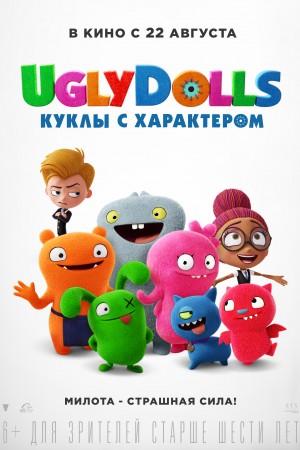 Фильм UglyDolls. Куклы с характером смотреть в кино в Калуге