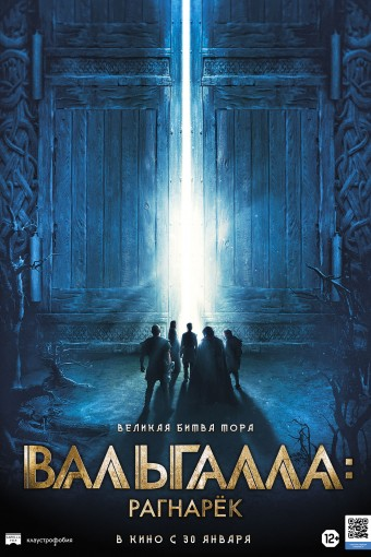 Вальгалла: Рагнарёк смотреть в кино в Калуге