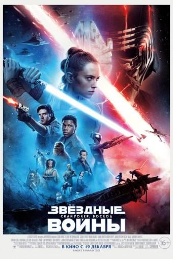 Звездные войны: Скайуокер. Восход смотреть в кино в Калуге