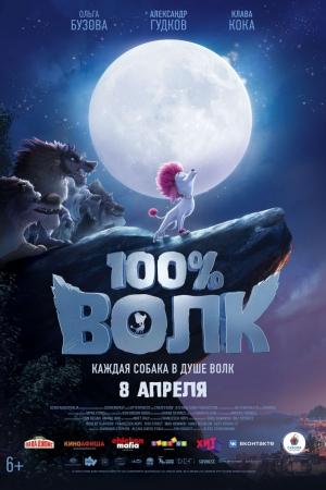 Фильм 100% Волк смотреть в кино в Калуге