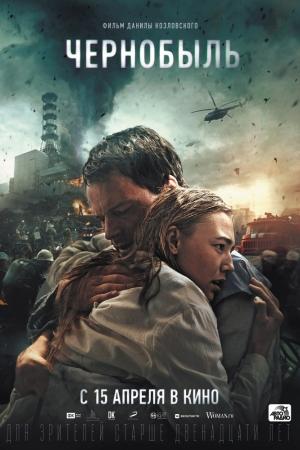 Фильм Чернобыль смотреть в кино в Калуге