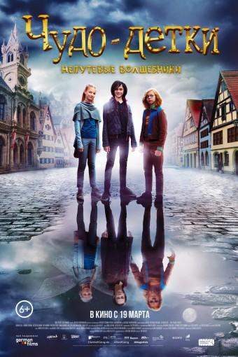 Чудо-детки: Непутевые волшебники смотреть в кино в Калуге
