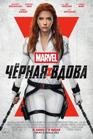 Фильм Чёрная вдова смотреть в кино в Калуге