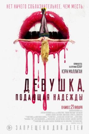 Фильм Девушка, подающая надежды смотреть в кино в Калуге