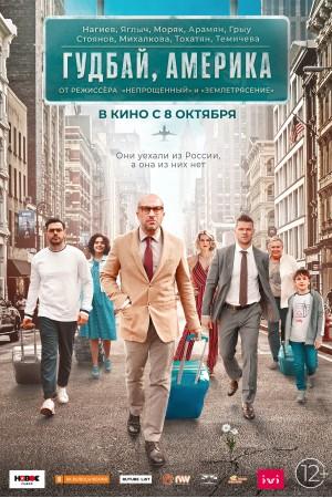 Фильм Гудбай, Америка смотреть в кино в Калуге