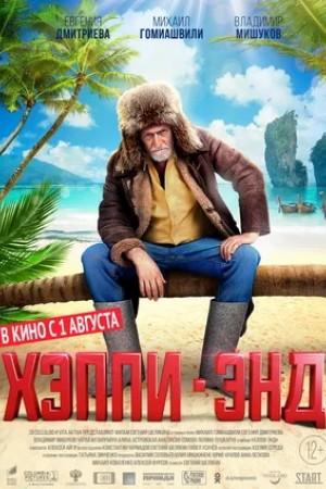 Фильм Хэппи-энд смотреть в кино в Калуге