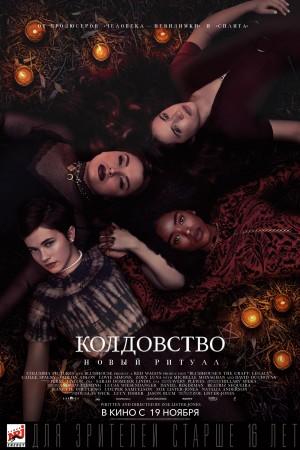 Фильм Колдовство: Новый ритуал смотреть в кино в Калуге