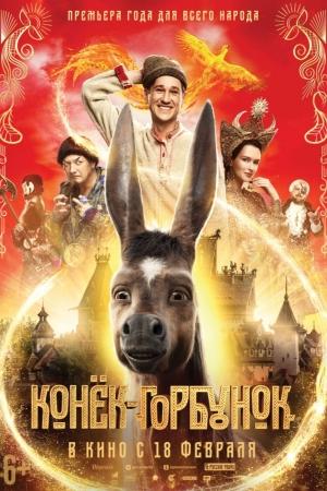 Фильм Конек-горбунок смотреть в кино в Калуге