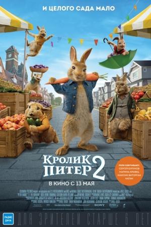 Фильм Кролик Питер 2 смотреть в кино в Калуге