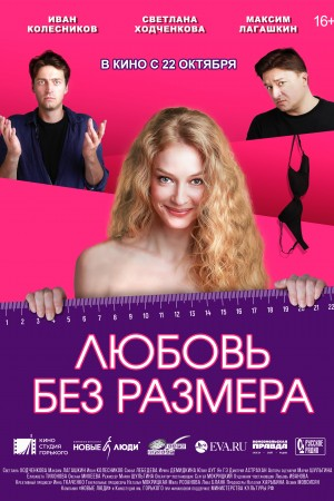Фильм Любовь без размера смотреть в кино в Калуге
