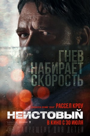 Фильм Неистовый смотреть в кино в Калуге