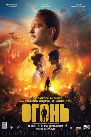 Фильм Огонь смотреть в кино в Калуге