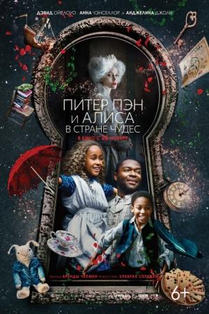 Фильм Питер Пэн и Алиса в стране чудес смотреть в кино в Калуге