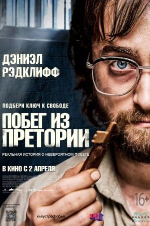 Фильм Побег из Претории смотреть в кино в Калуге