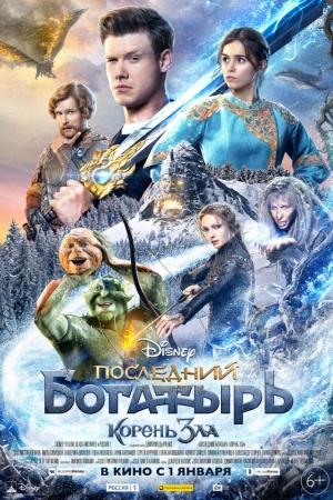 Фильм Последний богатырь: Корень зла смотреть в кино в Калуге