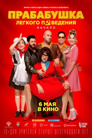 Фильм Прабабушка лёгкого поведения смотреть в кино в Калуге