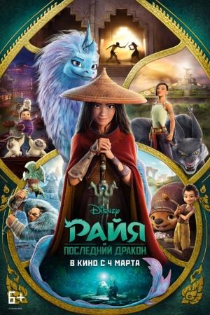 Фильм Райя и последний дракон смотреть в кино в Калуге